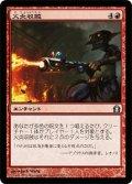 火炎収斂/Pyroconvergence (RTR)
