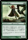 野生の獣使い/Wild Beastmaster (RTR)