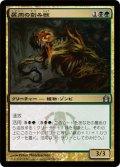 屑肉の刻み獣/Dreg Mangler (RTR)