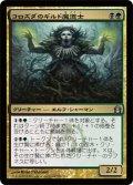 コロズダのギルド魔道士/Korozda Guildmage (RTR)