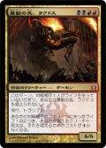暴動の長、ラクドス/Rakdos, Lord of Riots (RTR)
