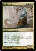 大軍のワーム/Armada Wurm (RTR)
