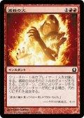 滅殺の火/Annihilating Fire (RTR)