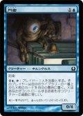 門衛/Doorkeeper (RTR)