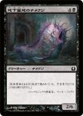 地下墓地のナメクジ/Catacomb Slug (RTR)