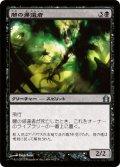 闇の帰還者/Dark Revenant (RTR)