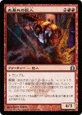 血暴れの巨人/Bloodfray Giant (RTR)