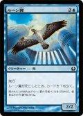 ルーン翼/Runewing (RTR)