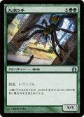 大織り手/Archweaver (RTR)