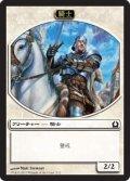 騎士 トークン/Knight Token (RTR)