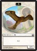 鳥 トークン/Bird Token (RTR)
