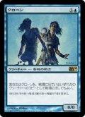 クローン/Clone (M10)