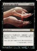 血なまぐさい結合/Sanguine Bond (M10)《Foil》