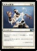 天界の粛清/Celestial Purge (M10)