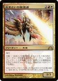 炎まといの報復者/Firemane Avenger (GTC)