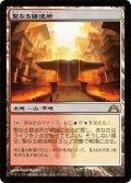 聖なる鋳造所/Sacred Foundry (GTC)