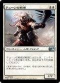 テューンの戦僧/War Priest of Thune (M11)