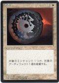 解呪/Disenchant【日本語:黒枠】(4ED)