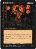 魔術師の女王/Sorceress Queen【日本語:黒枠】(4ED)