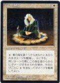青の防御円/Circle of Protection: Blue【日本語:黒枠】(4ED)