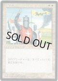 十字軍/Crusade【日本語:黒枠】(4ED)