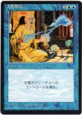 支配魔法/Control Magic【日本語:黒枠】(4ED)