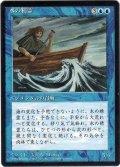 水の精霊/Water Elemental【日本語:黒枠】(4ED)