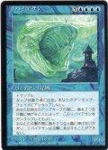 リバイアサン/Leviathan【日本語:黒枠】(4ED)