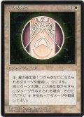 緑の防御円/Circle of Protection: Green【日本語:黒枠】(4ED)