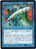 水の壁/Wall of Water【日本語:黒枠】(4ED)