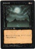 不吉の月/Bad Moon【日本語:黒枠】(4ED)