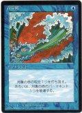 青霊破/Blue Elemental Blast【日本語:黒枠】(4ED)