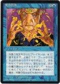 魔力消沈/Power Sink【日本語:黒枠】(4ED)