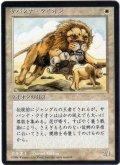 サバンナ・ライオン/Savannah Lions【日本語:黒枠】(4ED)