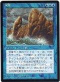 浸食/Erosion【日本語:黒枠】(4ED)