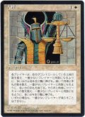 天秤/Balance【日本語:黒枠】(4ED)