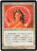 赤の防御円/Circle of Protection: Red【日本語:黒枠】(4ED)