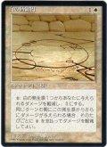白の防御円/Circle of Protection: White【日本語:黒枠】(4ED)