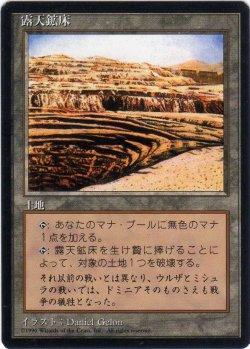 画像1: 露天鉱床/Strip Mine【日本語:黒枠】(4ED)
