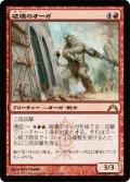 破壊のオーガ/Wrecking Ogre (GTC)