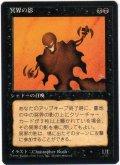冥界の影/Nether Shadow【日本語:黒枠】(4ED)