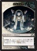 クレリック トークン/Cleric Token (GTC)