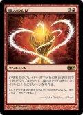 魔力のとげ/Manabarbs (M10)