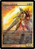 炎まといの報復者/Firemane Avenger (Game Day)