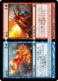 変化+点火/Turn+Burn (DGM)