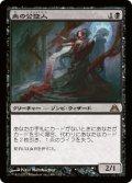 血の公証人/Blood Scrivener (DGM)