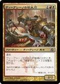 ヴィーアシーノの初太刀/Viashino Firstblade (DGM)