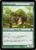 迷路のビヒモス/Maze Behemoth (DGM)