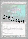ファイレクシアの抹殺者/Phyrexian Negator (DDE)