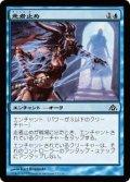 走者止め/Runner's Bane (DGM)